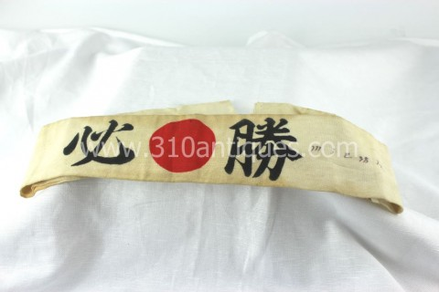 Japanese Kamikaze Headband Signed WWII (2)